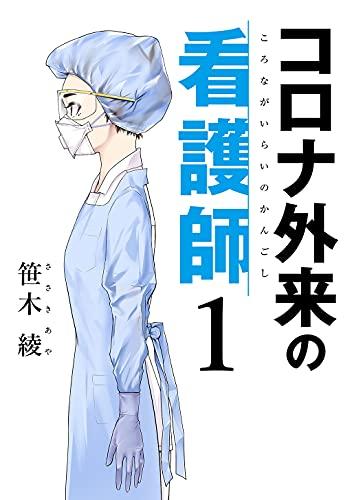 コロナ外来の看護師 1