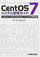 CentOS7システム管理ガイドsystemd/NetworkManager/Firewalld徹底攻略
