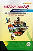 General Knowledge - Useful For KAS, IAS, PDO, BEd, DEd, FDA, SDA, Police Constable And All Other Competitive Exams