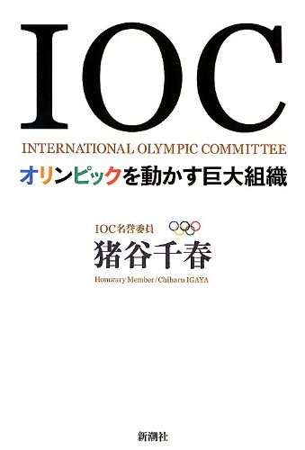 IOC: オリンピックを動かす巨大組織