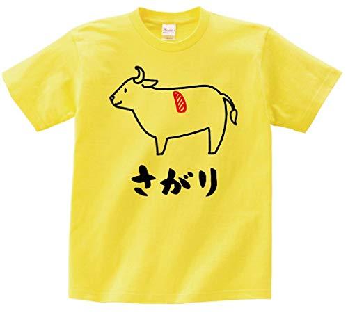 さがり サガリ 牛肉 ビーフ 焼肉 部位 イラスト おもしろ Tシャツ 半袖 イエロー S