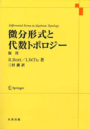 微分形式と代数トポロジー 復刊の詳細を見る