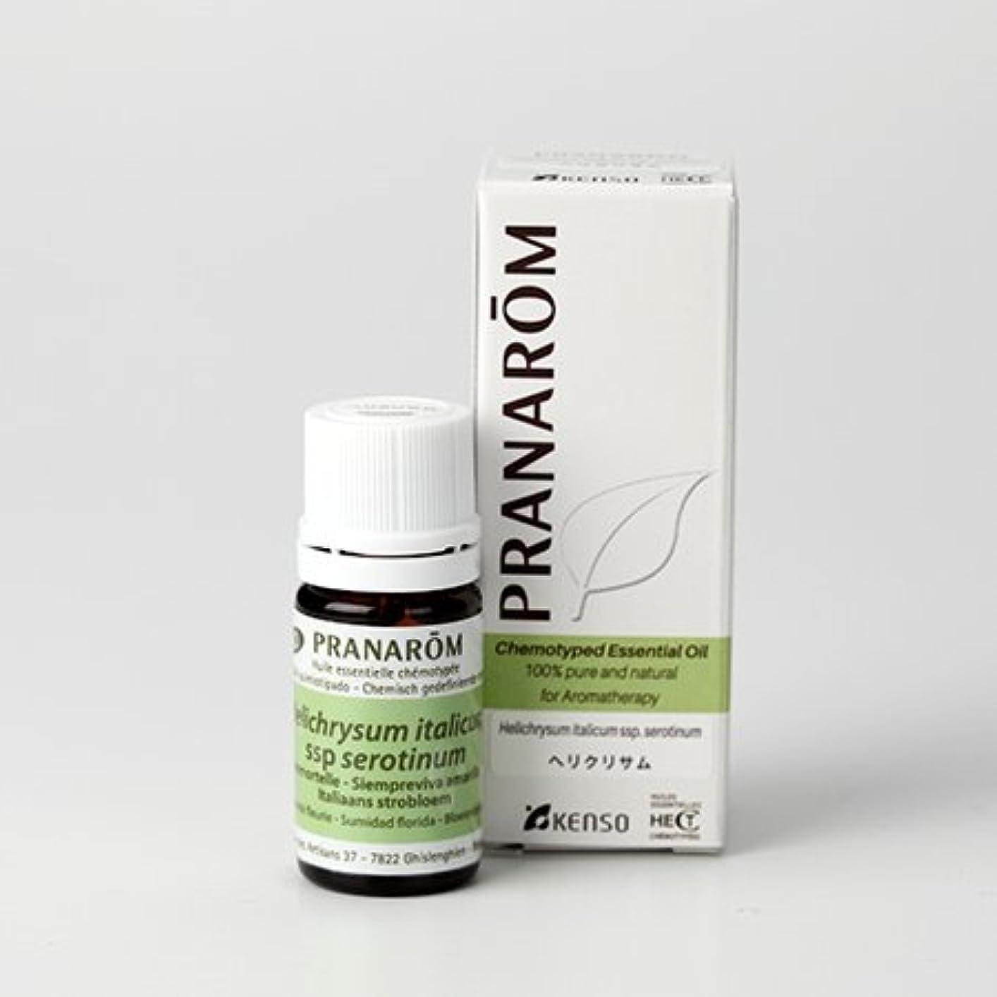講堂朝の体操をする申し立てるプラナロム精油/ヘリクリサム(P-079)