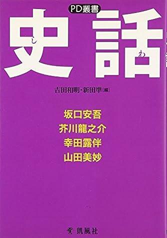 史話 (PD叢書)