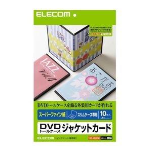 (まとめ)エレコム DVDスリムトールケースカード EDT-SDVDM1【×10セット】