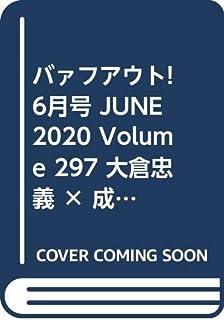 バァフアウト! 6月号 JUNE 2020 Volume 297 大倉忠義 × 成田凌 (Brown's books)...