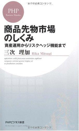 商品先物市場のしくみ (PHPビジネス新書)