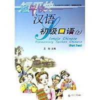 短平快漢語・初級口語(2)附CD(中国語) (北大版対外漢語教材・短期培訓系列)