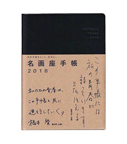 名画座手帳2018の詳細を見る