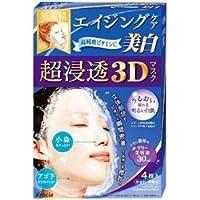 【クラシエホームプロダクツ】肌美精 超浸透3Dマスク 美白 4枚入 ×3個セット