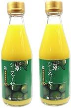 沖縄名産 山原(ヤンバル) シークワーサー 果汁100% 300ml ×2本セット