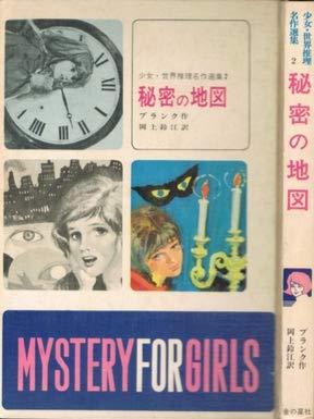 秘密の地図 (少女・世界推理名作選集)