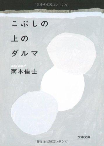 こぶしの上のダルマ (文春文庫)