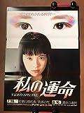 坂井真紀 常盤貴子私の運命(1994年TBS)ポスター 東幹久 野際陽子