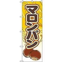 のぼり マロンパン 栗パン No.SNB-5545 [並行輸入品]