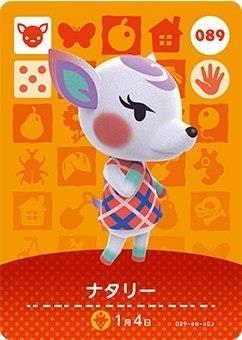 どうぶつの森 amiiboカード 第1弾 ナタリー No.089