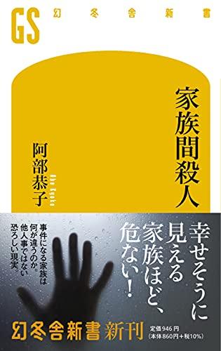 家族間殺人 (幻冬舎新書)