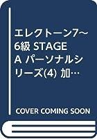STAGEA パーソナル4 加曽利康之/エレクトーン(グレード7〜6級) Wish with Courage / ヤマハ音楽振興会
