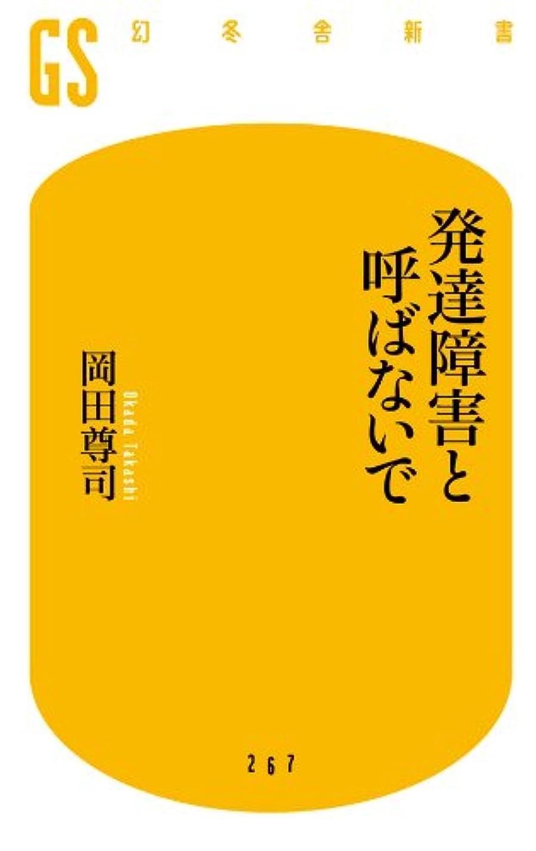 謙虚な苦難カンガルー発達障害と呼ばないで (幻冬舎新書)