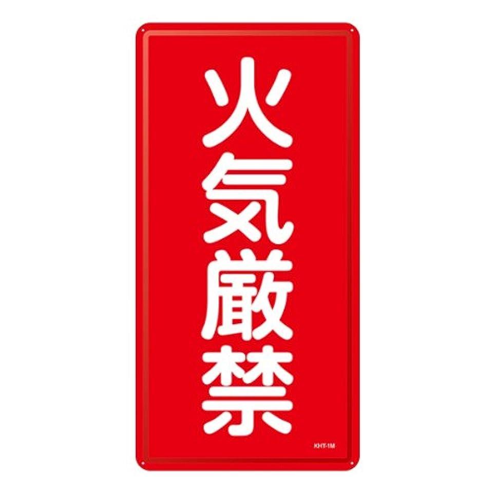 スーパーモザイクプロトタイプ緑十字 消防?危険物標識 火気厳禁 600×300mm スチール 53102