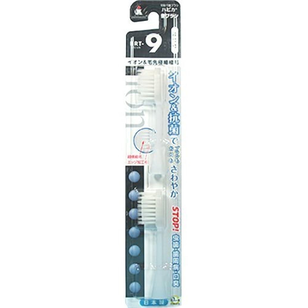 物思いにふけるいま一晩ミニマム 電動付歯ブラシ ハピカ 専用替ブラシ マイナスイオン+超極細毛 毛の硬さ:ふつう BRT-9 2個入