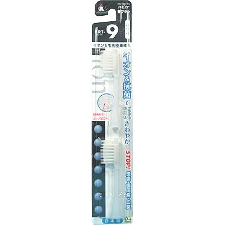 オデュッセウスゼリーレーダーミニマム 電動付歯ブラシ ハピカ 専用替ブラシ マイナスイオン+超極細毛 毛の硬さ:ふつう BRT-9 2個入