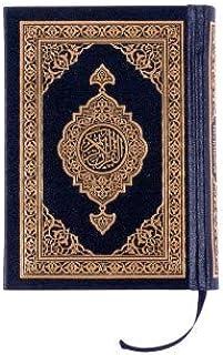 مصحف الجيب مجمع الملك فهد لطباعة المصحف الشريف