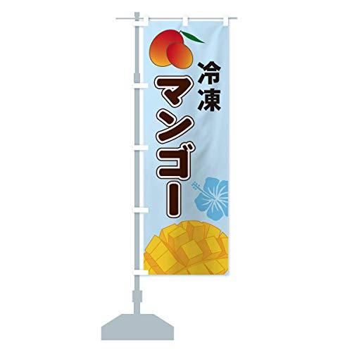 冷凍マンゴー のぼり旗 サイズ選べます(ジャンボ90x270cm 左チチ)