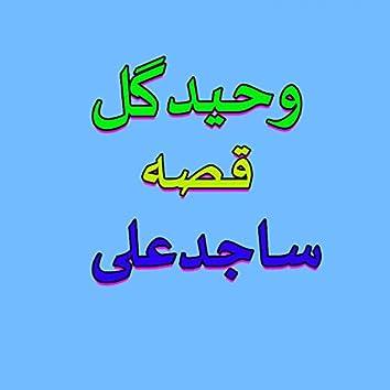 Qessa Sajid Ali