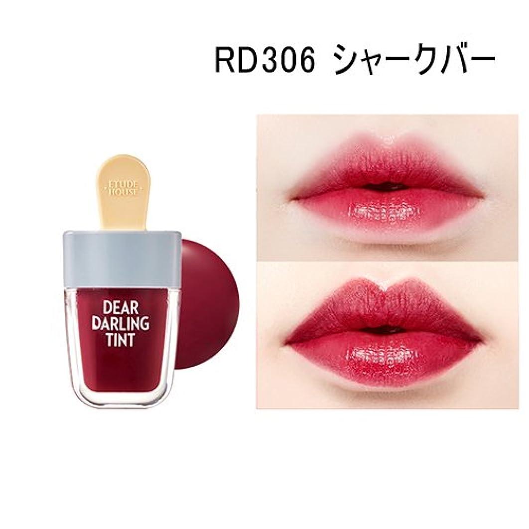 として処方やりすぎEtude House(エチュードハウス) [夏限定]ディアー ダーリン ウォータージェル ティント/Dear Darling Water Gel Tint(4.5g) (RD306(シャークレッド)) [並行輸入品]