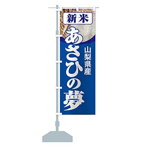 新米・山梨県産・あさひの夢 のぼり旗 サイズ選べます(ショート60x150cm 左チチ)