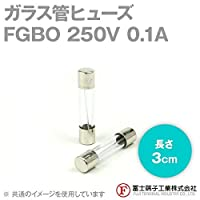 富士端子 FGBO ガラス管ヒューズ 1個 カートリッジタイプ (定格: AC250V 0.1A) (長さ: 3cm) (B種溶断型) NN