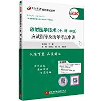 2020 Radiation Medicine practitioner qualification examination: Ding Zhen 2020 Radiation Medicine Technology (disabilities. division. intermediate) exam guide and test over the years(Chinese Edition)