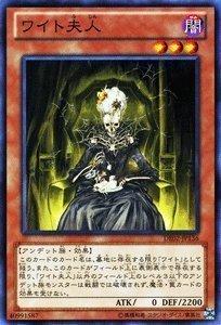 遊戯王OCG ワイト夫人 DE02-JP136-N デュエリストエディション2