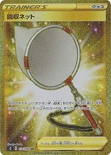 ポケモンカードゲーム PK-S2-114 回収ネット UR