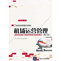 Airport Operations Management (Second Edition) 21st Century Logistics Management textbook series(Chinese Edition)