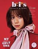 bis(ビス) 2020年10月号 [雑誌]