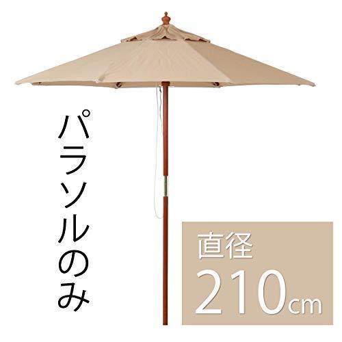 【大型商品】木製パラソル 直径210cm ブラウンアイボリー(IV:60157)