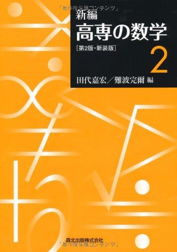 新編 高専の数学2 第2版・新装版