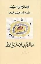 عالم بلا خرائط Alam bi-la Kharait
