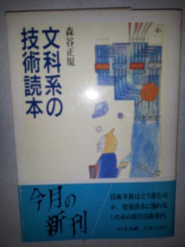 文科系の技術読本 (ちくま文庫)の詳細を見る