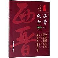 西晋风云·卷二(认认真真讲历史)