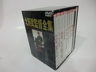 DVD 北野武監督全集