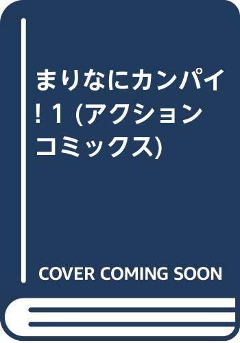 まりなにカンパイ! 1 (アクションコミックス) - あかぎ りゅう