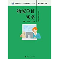 Logistics documents practice the Ministry of Education secondary vocational education project teaching professional skills courses and Logistics Management Services(Chinese Edition)