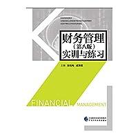 财务管理(第八版)实训与练习
