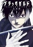ブラックガルド(1) (モーニングコミックス)