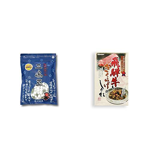 [2点セット] 飛騨 打保屋 駄菓子 三嶋豆(150g)・飛騨牛ときくらげのしぐれ(200g)