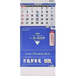 TD-30791 新・3ヶ月文字 -上から順タイプ-(2020年版カレンダー)