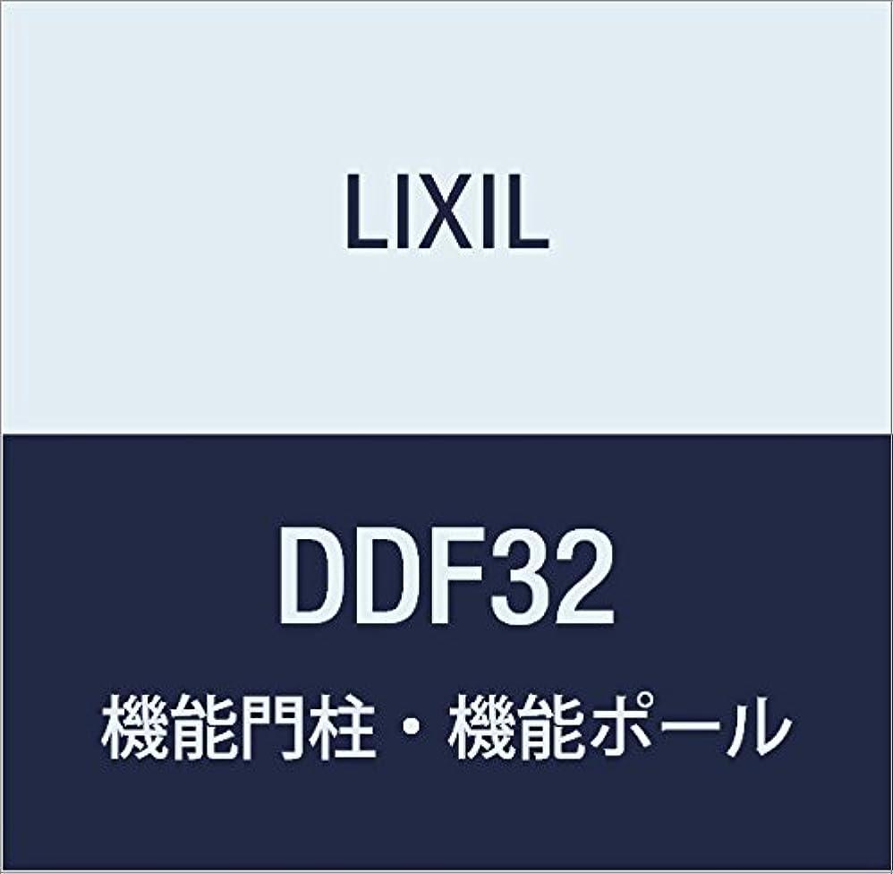 見かけ上フィードオン平らにするLIXIL(リクシル) TOEX サイドサインS-2 オータムブラウン DDF32